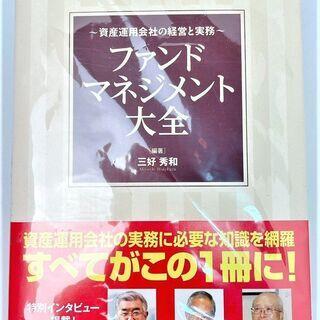 【値下げ】☆ファンドマネジメント大全☆3850円(税込) 法人所...