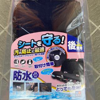 軽自動車専用 後部座席用の防水シートカバー
