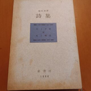 福永武彦 詩集 (昭和41年 刊行)