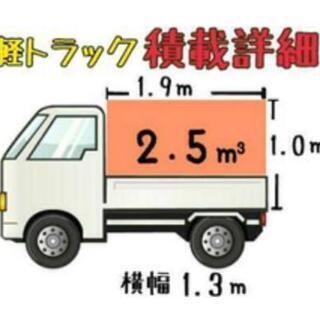 1月~ご予約可 単身引越し 軽トラック積み放題 運搬 配送 格安料金