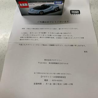【ネット決済・配送可】★10000台限定 非売品★ オリジナルト...