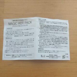 マジックホットパック - その他