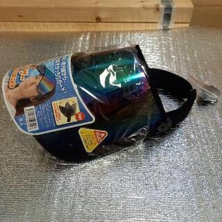 UV サンバイザー  ロングミラータイプ 未使用