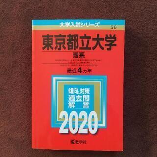 赤本 東京都立大学 理系 2020