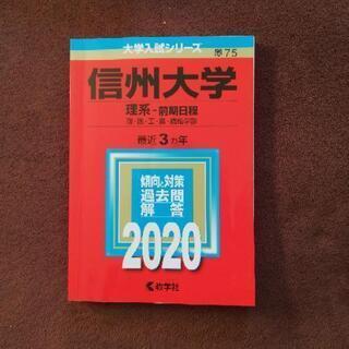 信州大学 理系 前期日程 2020