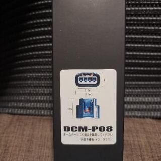 🌲 新品【シエクル】DCM-P08 DMC-017  ハーネス ...