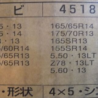 165-13・165-65-14・175-65-13  他 タイ...