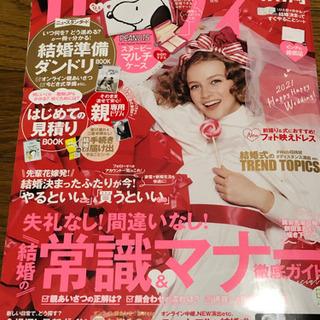 【ネット決済】ゼクシィ 3月号