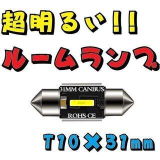 超明るいLEDルームランプ◎T10×31mm 1個【未使用】