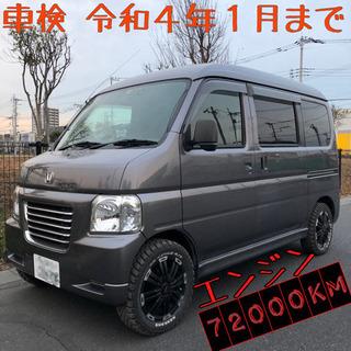 本出品‼️バモスホビオプロ★車検有★エンジン載換え72000km...