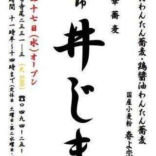 和食の天SHO らーめん店オープン 麺師 井じま