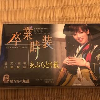 深田恭子 あぶらとり紙3種5枚セット