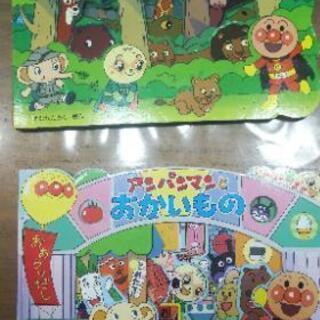 アンパンマン かたぬき絵本 2冊セット