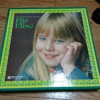 エリーゼのために レコード集
