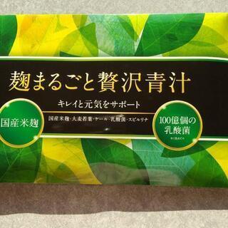 2022.04.20 麹まるごと贅沢青汁×2(60本)