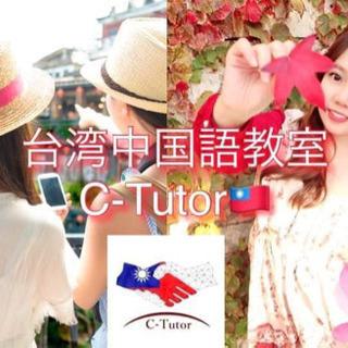 台湾中国語オンラインレッスン『生徒募集中』