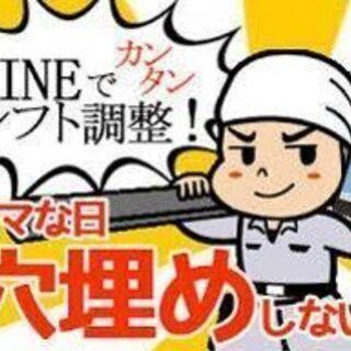 【日勤急募】日給最低11,000円~ 内装解体のお仕事