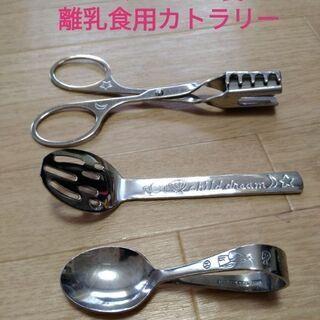 ¥500 まとめ ステンレス ベビー カトラリー スプーン マッ...