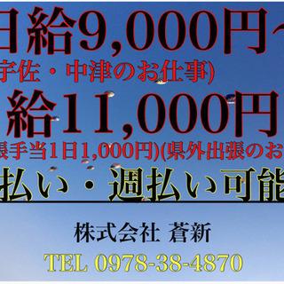 作業員大☆大★大募集!日給9.000円〜13.000円!