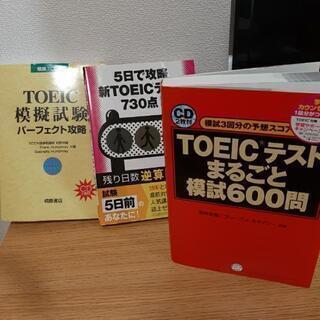 TOEIC 模試 攻略本 3冊セット