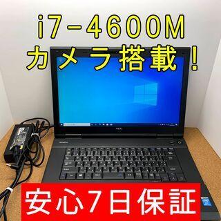 Zoom会議やテレワークに最適/i7-4600M/4G/ノートパ...
