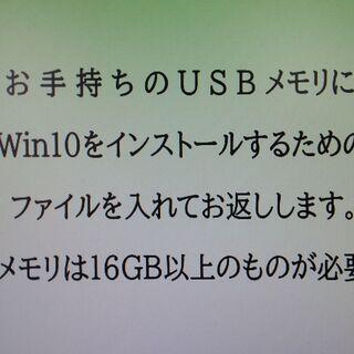 お手持ちのUSBメモリにWin10ファイルを入れ、インストールす...