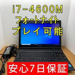 フォートナイトプレイ可能!i7-4600M/8G/ノートパソコン...
