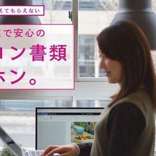 鹿児島 保育士 求人 パソコン講座(Excel+Word)120...