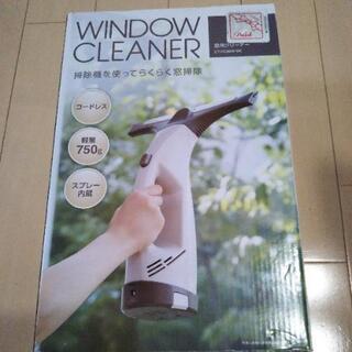 窓用クリーナー
