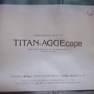 【新品】YOSA チタンエッジケープ