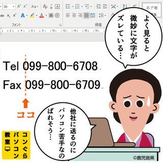鹿児島 医療秘書 求人 パソコン講座(Excel+Word)12...