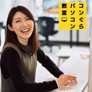 鹿児島 インテリアコーディネーター  求人 パソコン短期講座(E...