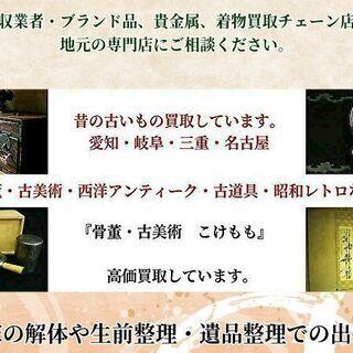 骨董品・アンティーク・昭和レトロ・コレクション品買取 岐阜県 - 大垣市