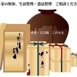 骨董品・アンティーク・昭和レトロ・コレクション品買取 岐阜県 - リサイクルショップ