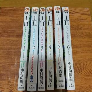 【ネット決済】じゅういちぶんのいち1~6巻