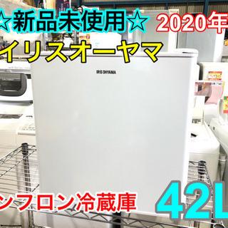 ⑩☆新品未使用☆IRIS ノンフロン冷蔵庫 42L【C4-128】①