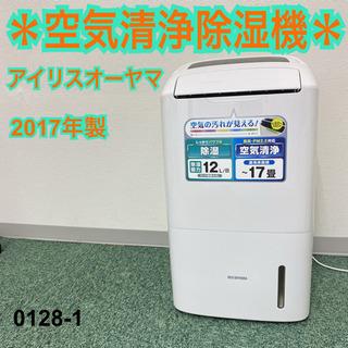 【ご来店限定】*アイリスオーヤマ 空気清浄除湿機 2017…