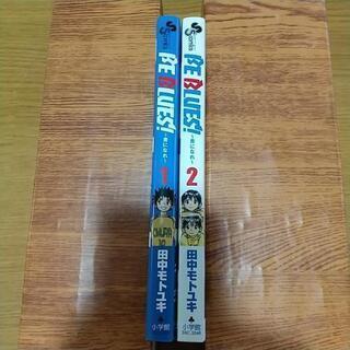 【ネット決済】ビーブルズ~青になれ~1.2巻