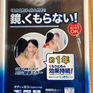 ◉スリムシンプルミラーお風呂用◉週末値下げ中!