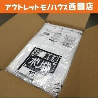 未使用品 日本サニパック株式会社 透明 ポリ袋 業務用 45L ...