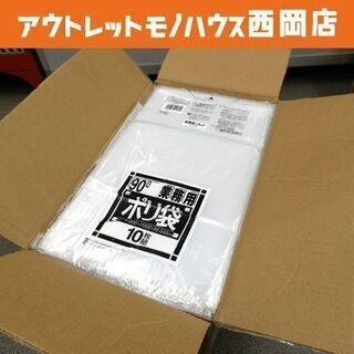 新品未使用 日本サニパック株式会社 業務用 ポリ袋 90L…