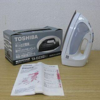 TOSHIBA 東芝 スチームアイロン TA-D23 ホワ…