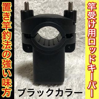 ロッドキーパー・ロッドクランプ カラー(ブラック)