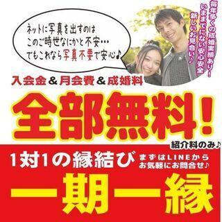 【オンライン婚活】結婚に真剣な方限定の出会い