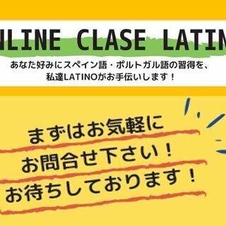 南米大好き!ONLINE CLASE LATINO(スペイン語・...