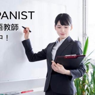 日本語家庭教師募集中٩( ᐛ )و