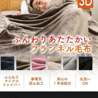 未使用マイクロファイバー毛布 セミダブル