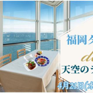 リクエスト開催〈残2〉福岡タワー de 天空のランチ会