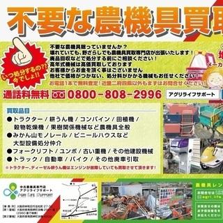 大阪、奈良、和歌山でご不要になりました農機具の買取、処分をいたします。