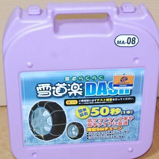 **雪道楽DASH MA-08 175R13・165R14・17...